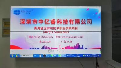 中亿睿液晶拼接屏为青海省玉树州技术职业学校打造数字化校园