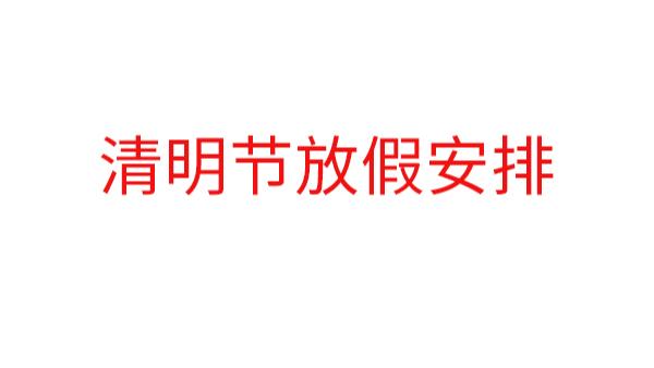 中亿睿2019清明节放假安排