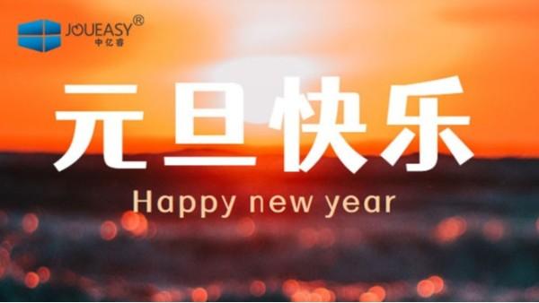 中亿睿(JOUEASY)关于2021年元旦放假安排的通知
