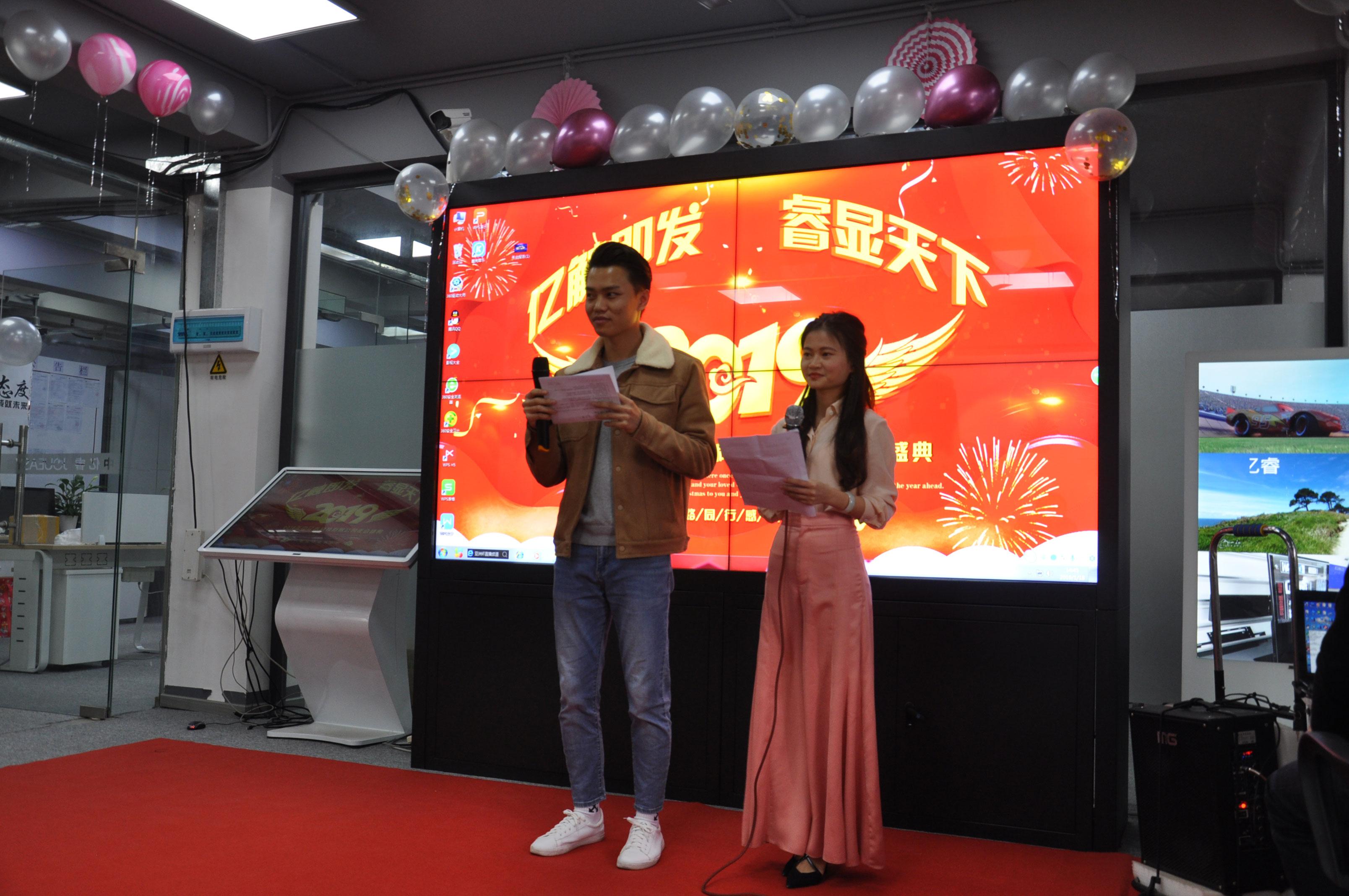 中亿睿2018年会盛典