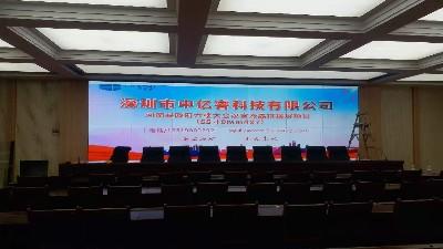 中亿睿55寸液晶拼接屏助力河南县政府六楼会议室打造可视化会议系统