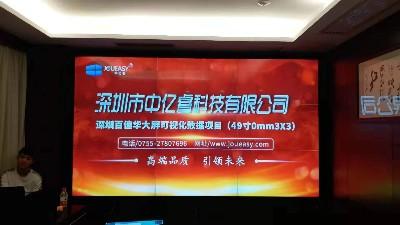 中亿睿无缝拼接屏助力深圳市百佳华百货有限公司数据可视化系统建设