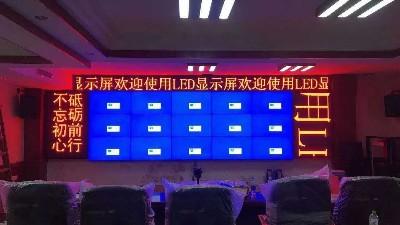 中亿睿三星液晶拼接屏46寸助力广西钦州司法局多媒体会议系统平台建设