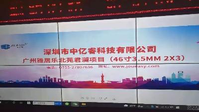 2x3 46寸拼接屏应用广州雅居乐北苑君澜售楼中心