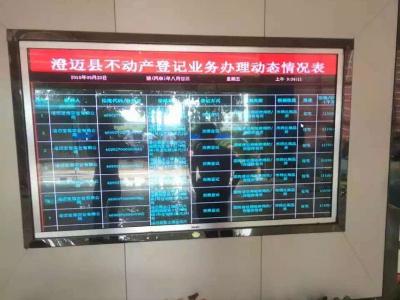 84寸触摸一体机应用海南澄迈县国土局服务大厅