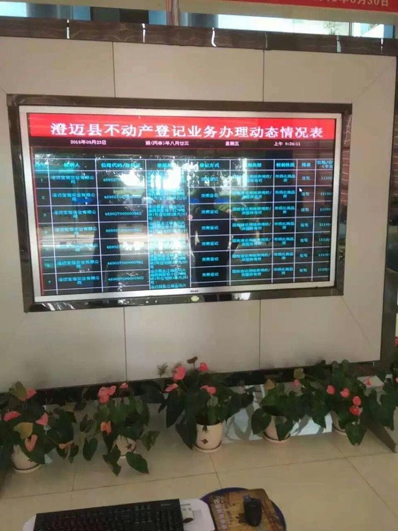 海南澄迈县国土局触摸一体机项目