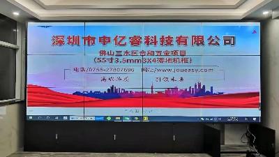 中亿睿12台拼接屏助力佛山合和五金公司打造科技感展厅