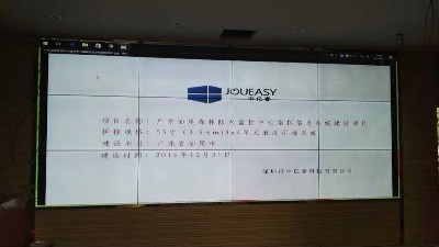 中亿睿55寸超窄边液晶拼接屏成功入驻广东汕尾森林防火指挥监控中心