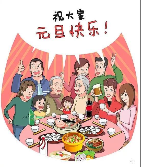 中亿睿2019元旦快乐
