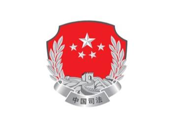zhong国司法