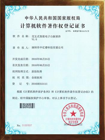 交互式智能电子白板软件专利证书