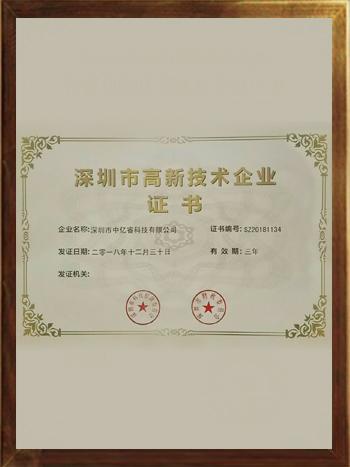 深圳市gao新技shu企ye