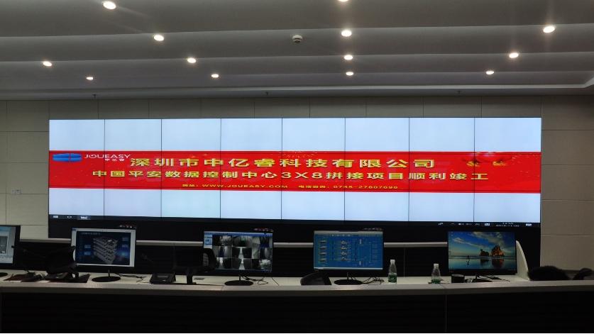 中亿睿46寸液晶拼接屏携手平安集团打造IDC数据信息化管理平台