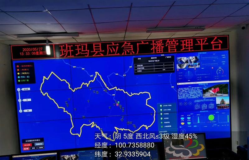 中亿睿55寸3.5mm液晶拼接屏为青海班玛县打造应急公共广播建设平台