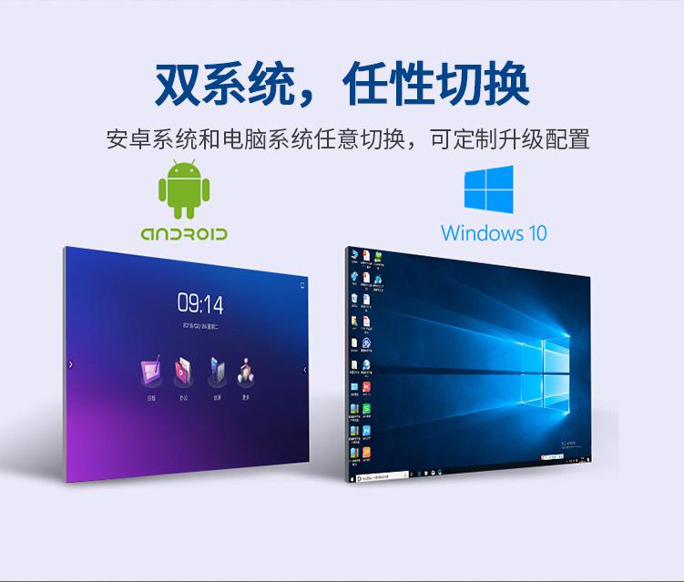 会议触控一体机ops安zhuo双xi统ziyouqiehuan