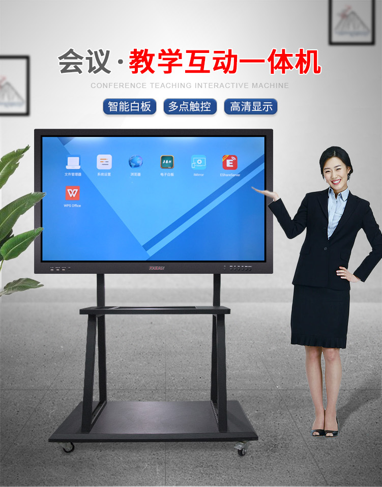 hui议jiao学一体机:zhi能白板,多dian触控,gao清显示