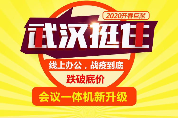 会议一体机xuanchuan页