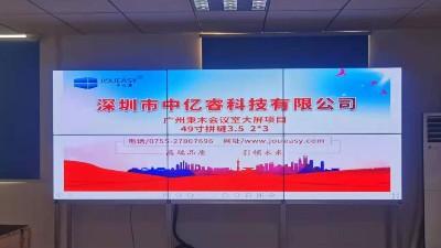 会议室拼接屏展示项目:广州秉木会议室49寸3.5mm液晶拼接屏方案