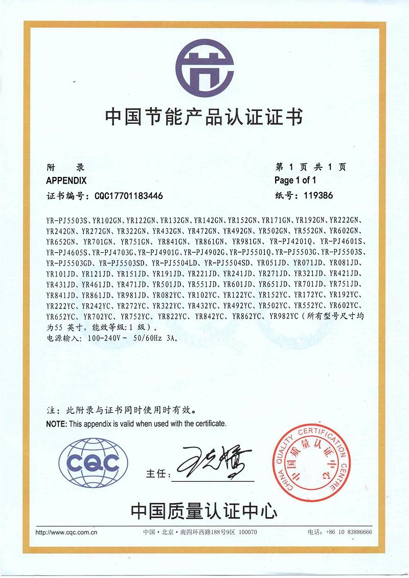 中亿睿节能认证证书