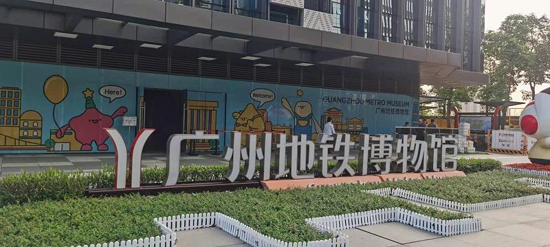 中亿睿55寸液晶拼接屏应用广州地铁博物馆