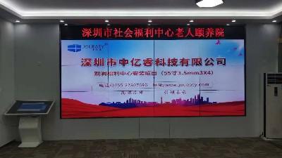 中亿睿品牌拼接屏助力深圳市社会福利中心老人颐养院打造老人专属幸福