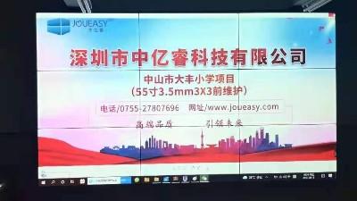 中亿睿55寸拼接屏入驻广东中山某小学