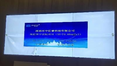 中亿睿55寸0.88mm液晶拼接屏打造广东揭阳普宁法院智能监控系统平台