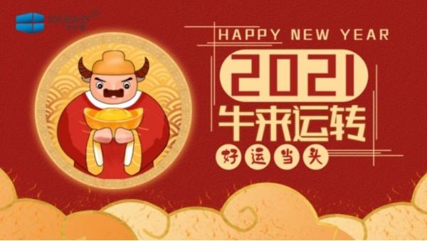 2021年新春快乐