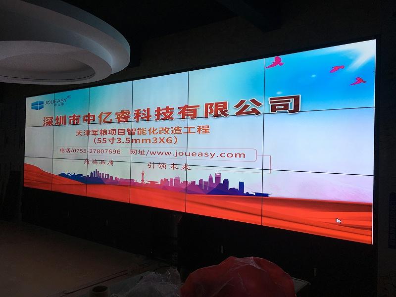 中亿睿液晶拼接屏助力天津军粮项目智能化改造工程顺利竣工