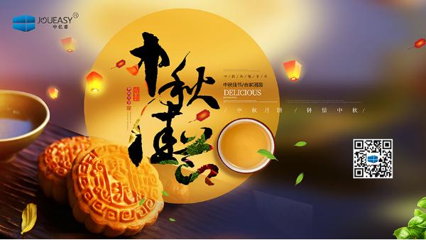 「花好月圆,情满中秋」中亿睿人祝祖国人民中秋节快乐幸福阖家团圆