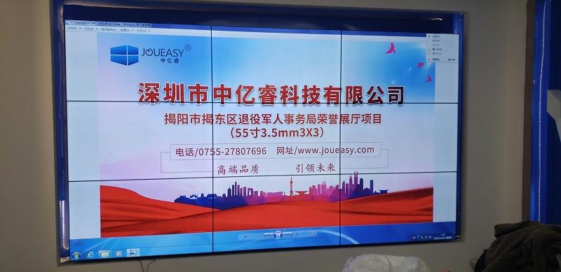中亿睿液晶拼接屏助力揭阳市建设退役军人荣誉馆 传承红色基因