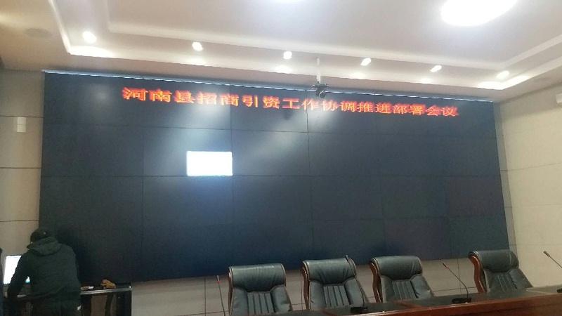 青海河南县人民政府46寸3.5mm4X6液晶拼接项目