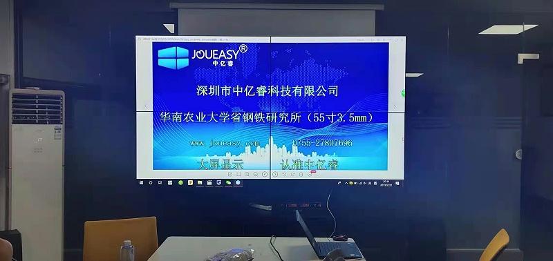 华南农业大学省钢铁研究所55寸液晶拼接屏2X2单元拼接