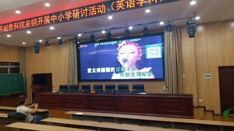 贵州铜仁第二中学46寸液晶拼接屏