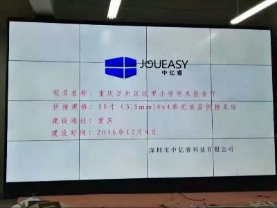 中亿睿55寸液晶拼接屏案例助力重庆汶罗小学搭建多媒体学术报告厅