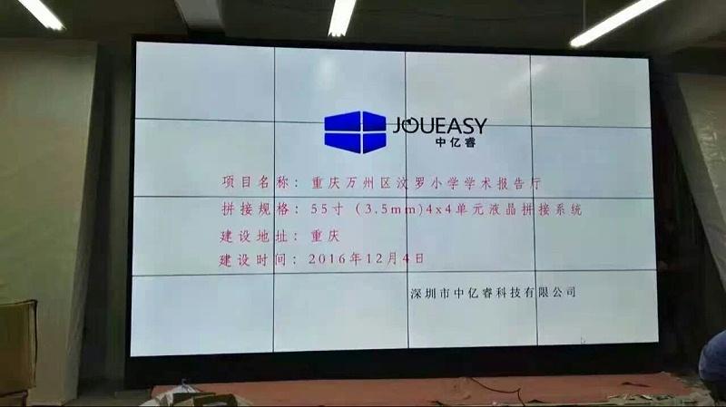 重庆汶罗小学55寸液晶拼接屏4X4单元展示效果图
