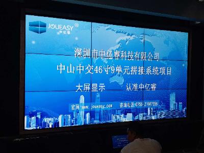 中亿睿46寸液晶拼接屏方案构建中山中交城市投资企业多媒体展示平台
