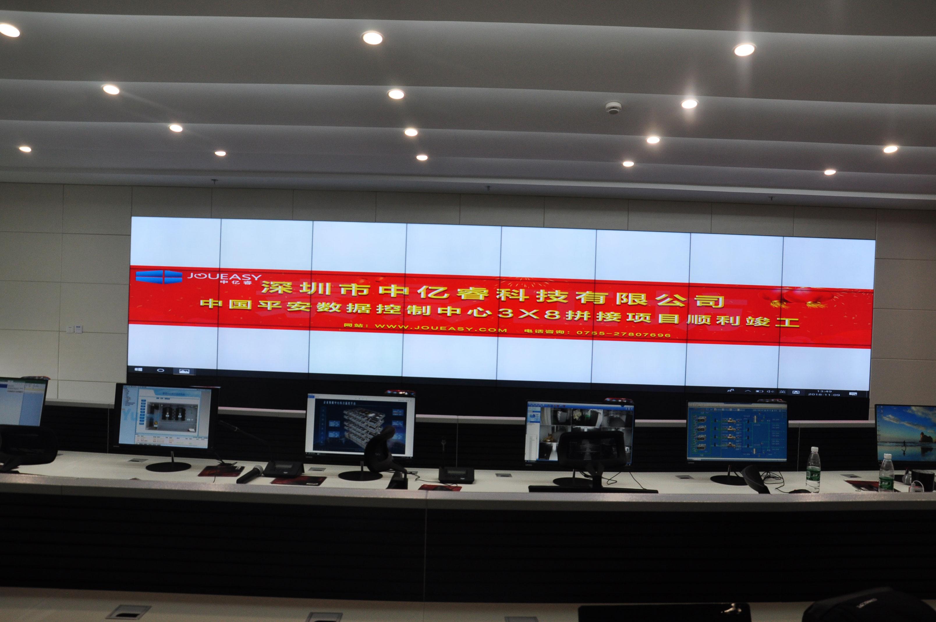 平安数据控制中心