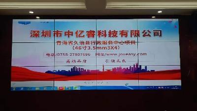 中亿睿拼接屏为青海行政服务中心打造一套信息化宣传展示系统平台