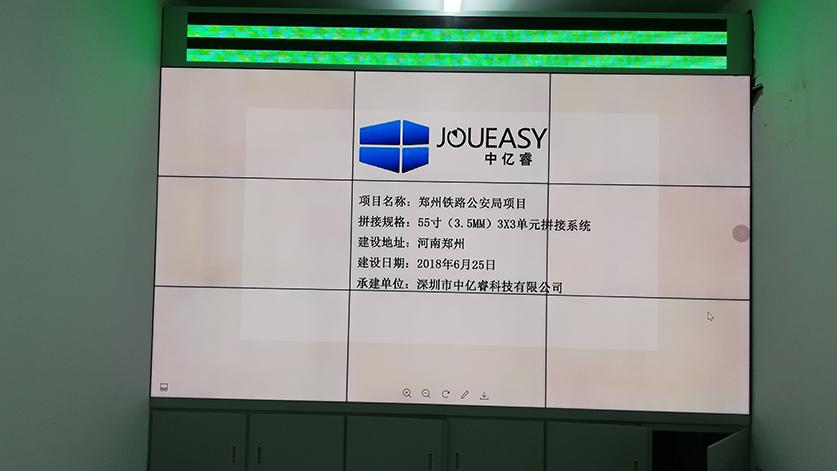郑州铁路公安局项目