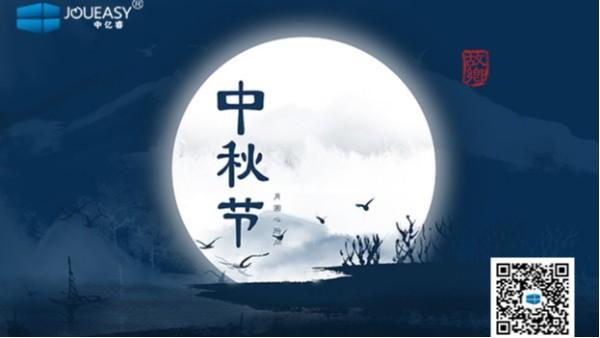 中秋佳节到 | 中亿睿祝您:月圆,人圆,好事连连