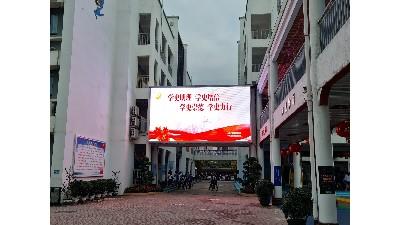 中亿睿户外P4全彩LED屏应用于深圳龙岗平湖实验小学