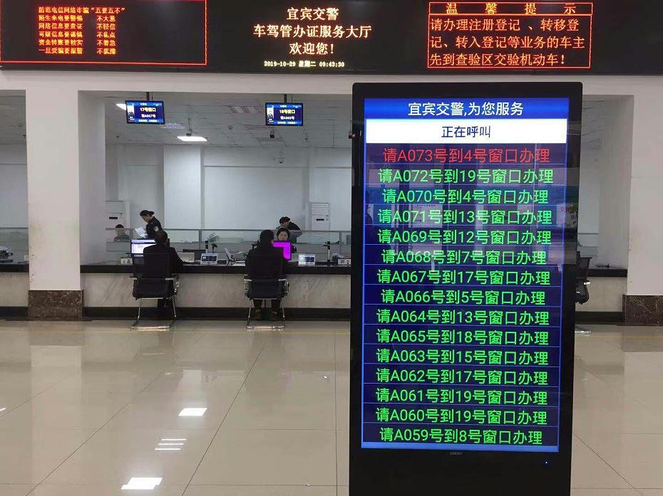 四川yi宾车管所排队叫号系统