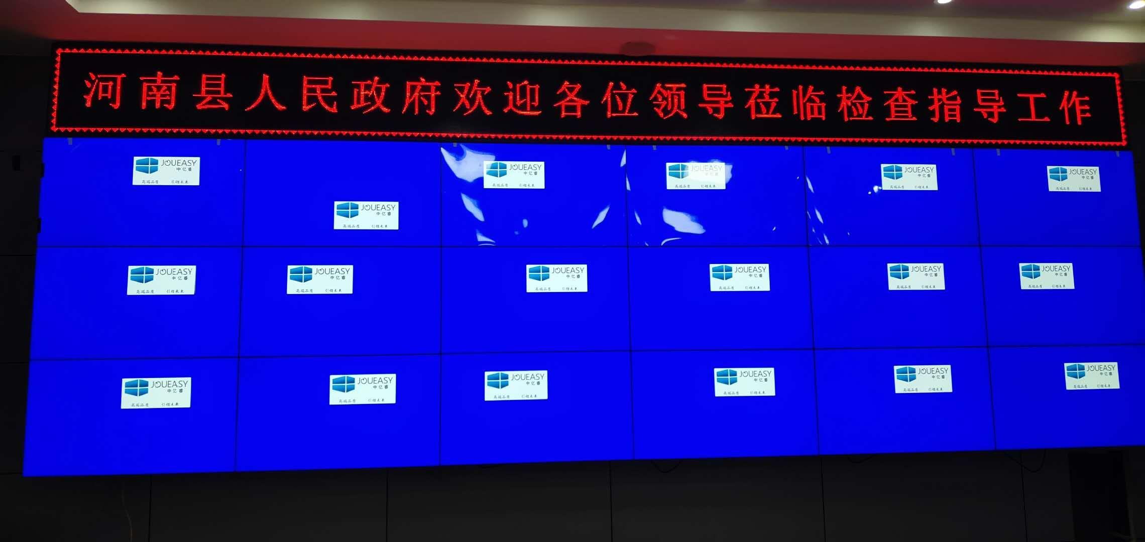 青海河南县人民政府46寸液晶拼接大屏幕