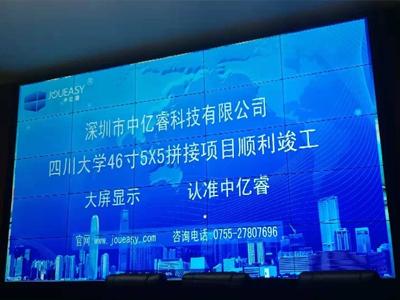 四川大学46寸3.5mm5X5单元液晶拼接屏项目