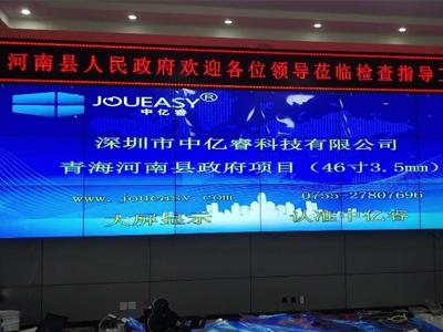 青海河南县人民政府46寸3.5mm液晶拼接项目
