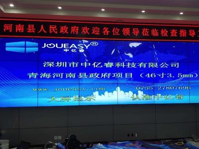 中亿睿46寸液晶拼接屏构建青海河南县人民政府会议信息化服务中心