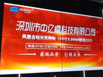 中亿睿55寸液晶拼接屏应用广州凤凰古站沃克网咖,打造高端形象