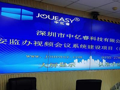 中亿睿55寸液晶拼接屏方案构建沙井安监办视频会议系统平台