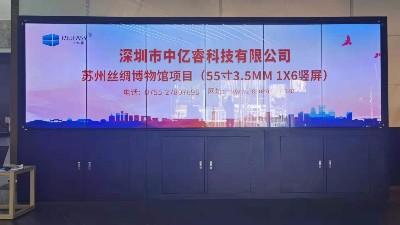 中亿睿6台竖屏拼接屏为江苏苏州丝绸博物馆打造数字化展馆